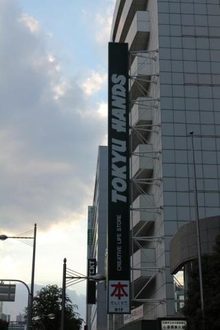 Day 10 - Tokyu Hands Osaka