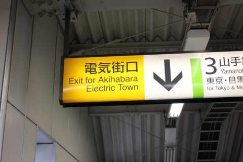 Day 2 - Akihabara Station exit