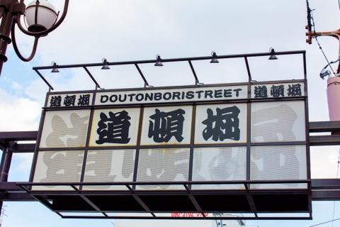 Day 10 - Doutonburi Street Entrance