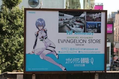 Evangelion Store billboard
