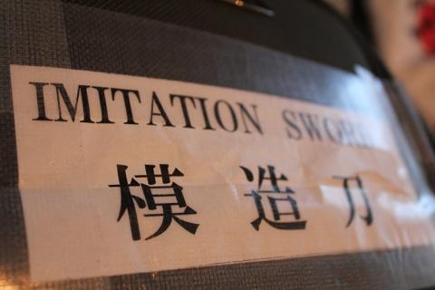 Day 15 - Imitation sword warning