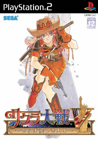 Sakura Taisen 5 (PS2) cover art